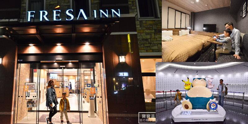 東京車站住宿》東京日本橋飯店 相鐵FRESA INN(日本橋茅場町),路口就有超市 藥妝店 便利商店,去寶可夢咖啡館也很近(全新改裝)