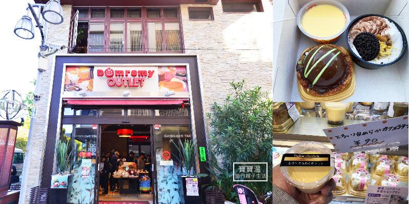 東京自由行必吃 | 上野Domremy Outlet,甜點也有outlet專賣店,東京百円有找蛋糕在這邊