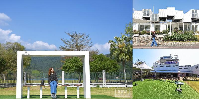宜蘭礁溪新景點》HoWine&Cafe純白貨櫃景觀咖啡。龍潭湖畔悠活園區,IG打卡夢幻景點