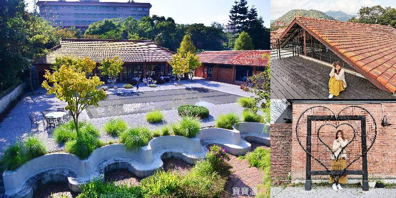 台北陽明山景觀餐廳》Brick Yard 33 1/3 美軍俱樂部餐廳,陽明山喝咖啡下午茶聚會好去處(附完整菜單)