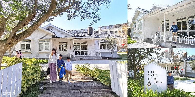 台北景觀餐廳|The cafe' by 想陽明山. 美式純白老屋咖啡館. 佔地寬廣. 用餐免費停車