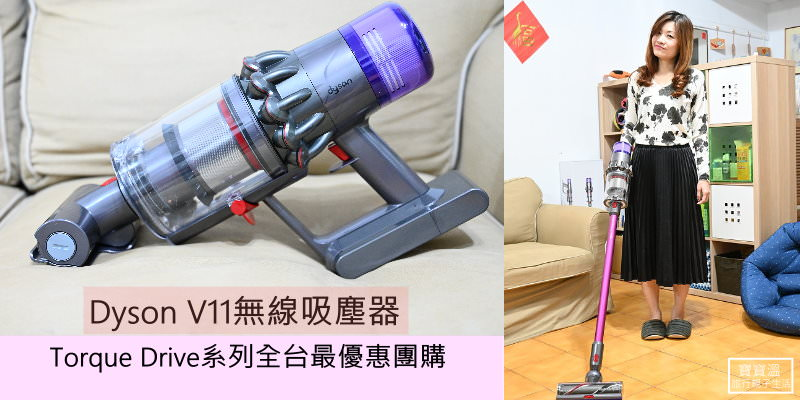 【全台最低價】 Dyson V11™ Torque Drive 無線吸塵器(加贈床墊吸頭+延伸軟管)