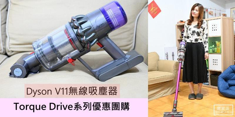 【優惠團購價】 Dyson V11™ Torque Drive 無線吸塵器(加贈床墊吸頭+延伸軟管)