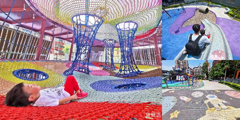 新北樹林特色公園》樹林東昇公園. 太空冒險主題公園‧ 雙層繽紛攀爬網 磨石子溜滑梯好好玩