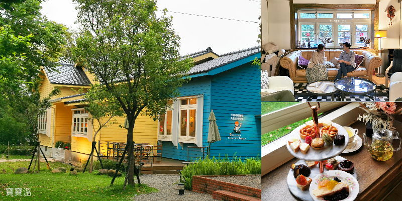 台北景觀餐廳|朱里昂法式廚房~陽明山草山小鎮下午茶推薦. 法式甜點好好吃