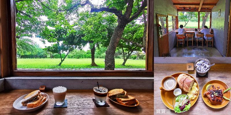 花蓮美食早午餐》森山舍. 林務局日式老宿舍改建. 選用在地食材的文青咖啡館(完整菜單)
