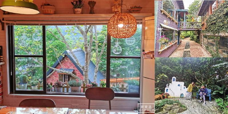 苗栗南庄美食》南庄橄欖樹咖啡景觀餐廳. 歐風雜貨童話木屋用餐. 庭園造景好好拍