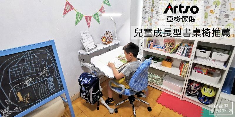 【Artso亞梭傢俬】巧智桌-兒童抗菌創意學習成長桌+巧藝椅-兒童成長椅+優閱燈-LED雙臂夾燈
