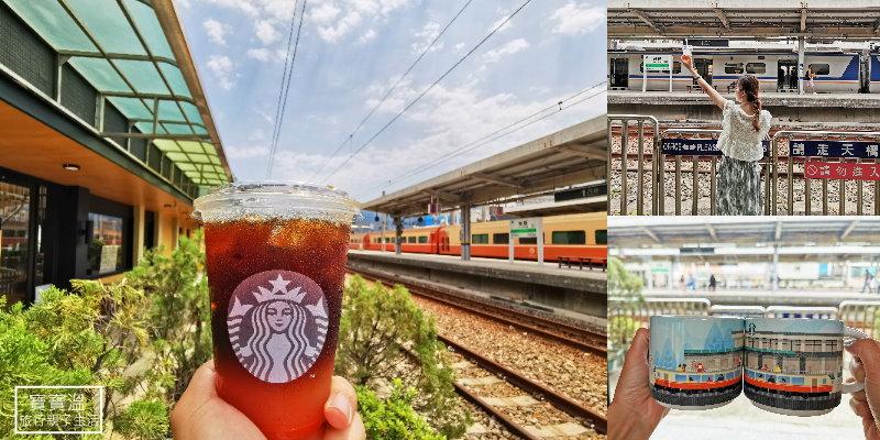 新竹特色星巴克》新豐星巴克~新豐舊車站變身星巴克. 在火車月台邊喝咖啡看火車