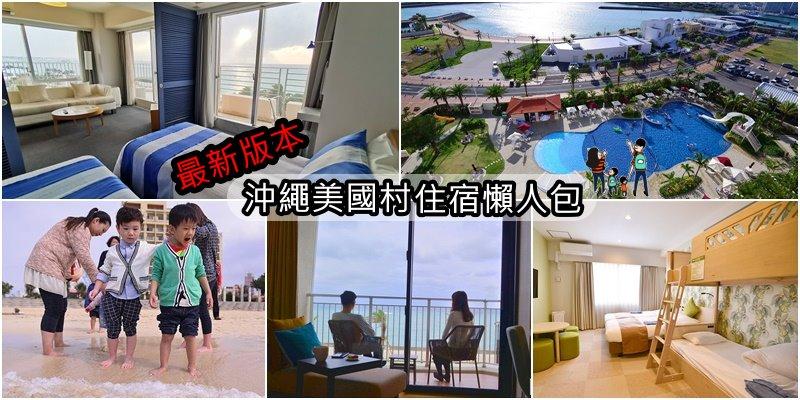 沖繩美國村住宿攻略 | 看這5間美國村飯店就夠了. 親子友善、孩子免費資訊、實際入住經驗分享、停車購物都方便