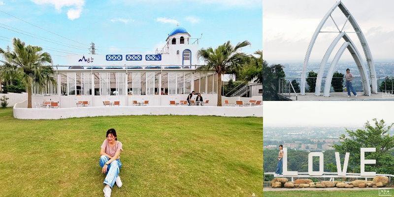 新竹湖口景觀餐廳》山丘上景觀咖啡館. 藍白希臘風建築. LOVE浪漫造景