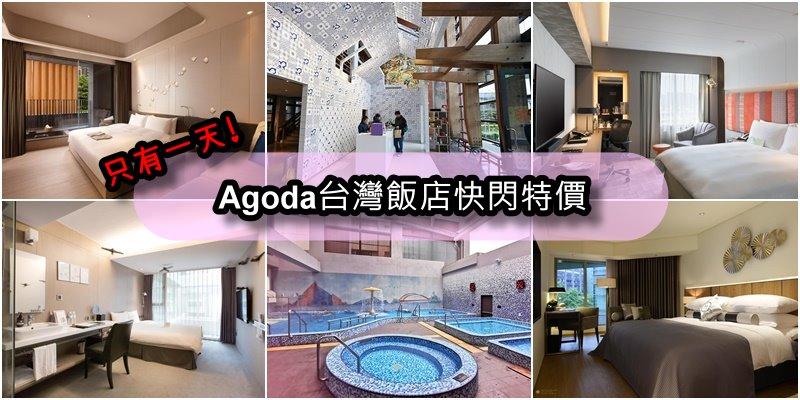 Agoda超級星期三快閃活動(只有一天),精選台灣國內旅館,最低4折起、暑假適用