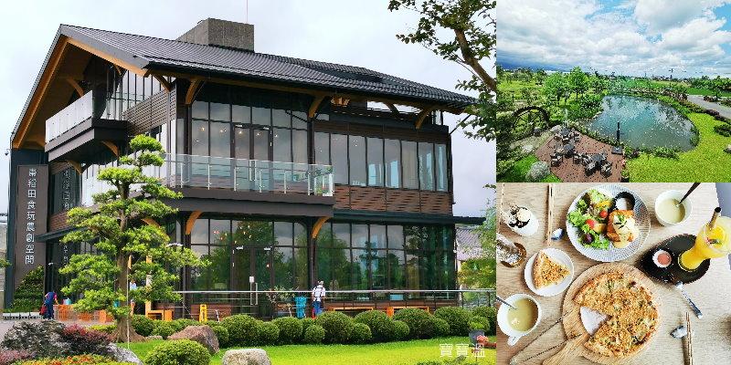 宜蘭員山景觀餐廳》棗稻田~日式木造玻璃屋綠建築、池塘餵魚親子同遊、窯烤披薩早午餐、麵包輕食都好好吃