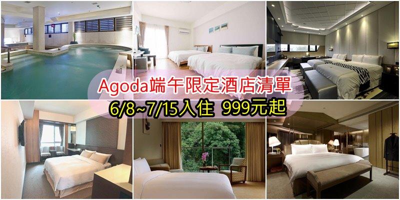 《Agoda端午限定價格酒店清單》6/8~7/15間入住,999元起 (台北台中墾丁台東)