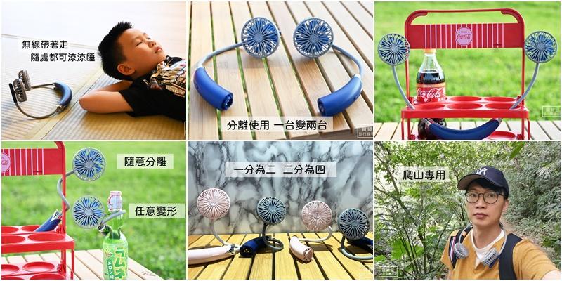 【限時團購】夏日野餐專用~USB充電隨身風扇「頸掛分享扇」