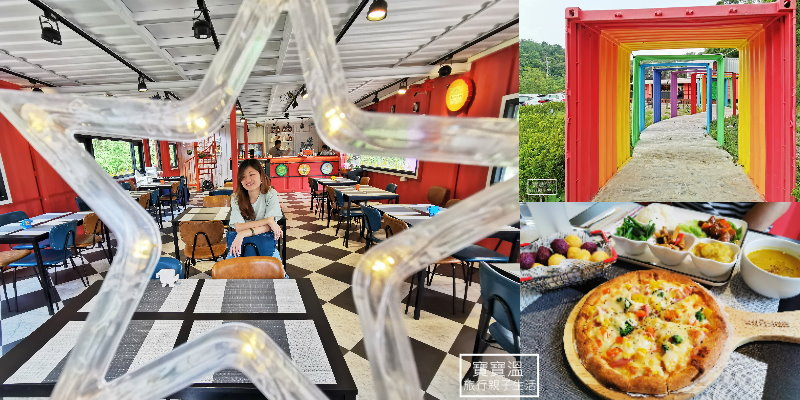 新竹峨眉餐廳》貨櫃89咖啡. IG打卡彩虹貨櫃屋. 新竹台三線上的繽紛景觀餐廳