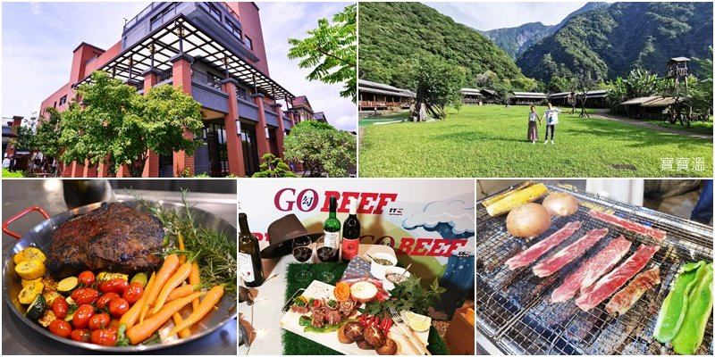 台灣東部兩天一夜美國牛肉美食之旅~上山炭烤美牛香 下海大啖美牛味