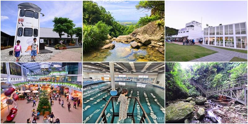 宜蘭礁溪怎麼玩 | 20個礁溪好吃好玩景點/餐廳/住宿/露營區懶人包一次收藏,規劃一日遊兩日遊超簡單