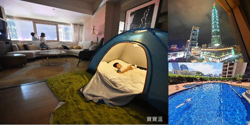 台北君悅酒店》入住101行政景觀套房. 讓孩子在城市露營 品嚐凱菲屋自助晚餐