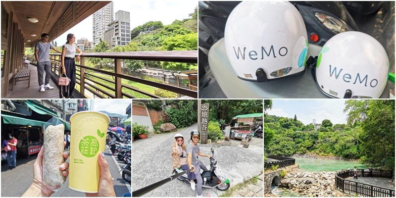 台北一日遊新玩法》輕鬆玩北投.  捷運+WeMo Scooter共享機車. 省時省力又環保