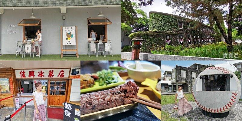 花蓮新城一日遊》蘇花改、太魯閣旁有故事的小鎮,練習曲咖啡書店、台版諾亞方舟、好好吃食堂、佳興冰菓室