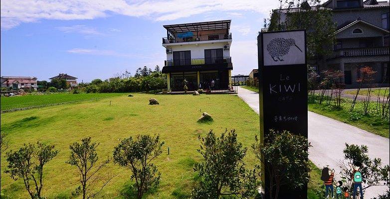 【宜蘭甜點午茶餐廳】奇異鳥咖啡 義式料理/法式下午茶/正對萬坪宜蘭運動公園大草地