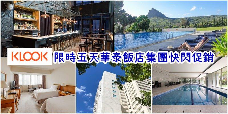 KlooK獨家!! 華泰大飯店集團限量開賣 台北玩到墾丁 ( 9/14 – 9/19)快閃瘋搶 14 折起
