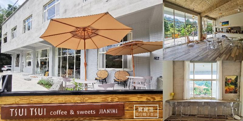新竹尖石餐廳》萃萃咖啡 新開幕文青藝術風景觀咖啡館. 距內灣老街10分鐘