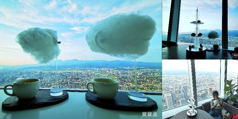 台北最高景觀咖啡館》Taipei 101 88樓喝棉花糖雲朵咖啡~Bar 88 by隨意鳥地方