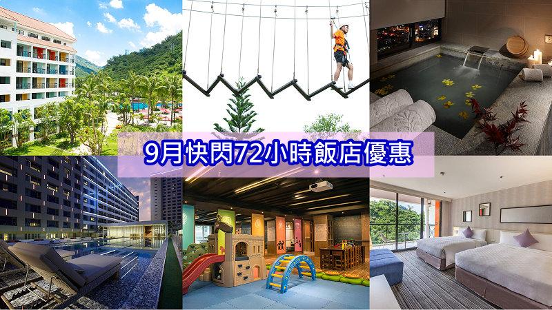 KlooK獨家72小時飯店促銷,低至17折!! 報復性旅遊再一波~