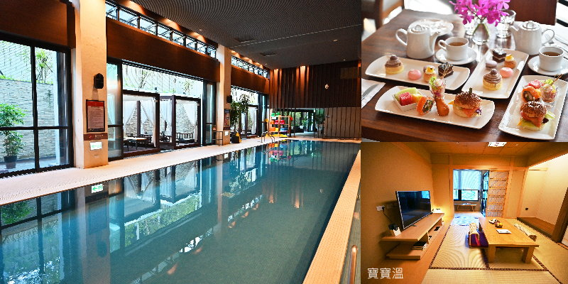 台北北投住宿》北投亞太飯店 熱熱泡湯最舒服. 房內都有獨立湯池、溫水泳池一年四季都能玩