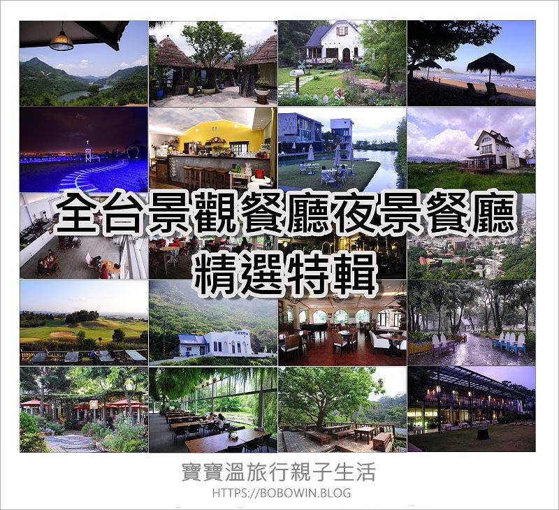 < 台灣美食特輯 >  全台景觀餐廳、夜景餐廳精選特輯 (100間陸續增加中) 2020/10更新