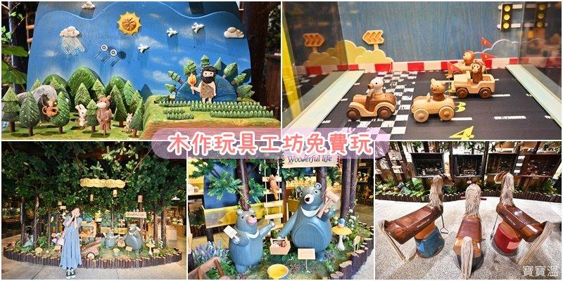 宜蘭親子景點》宜蘭木育森林(羅東林場店)、免費參觀互動式木作體驗遊戲場 (雨天景點)