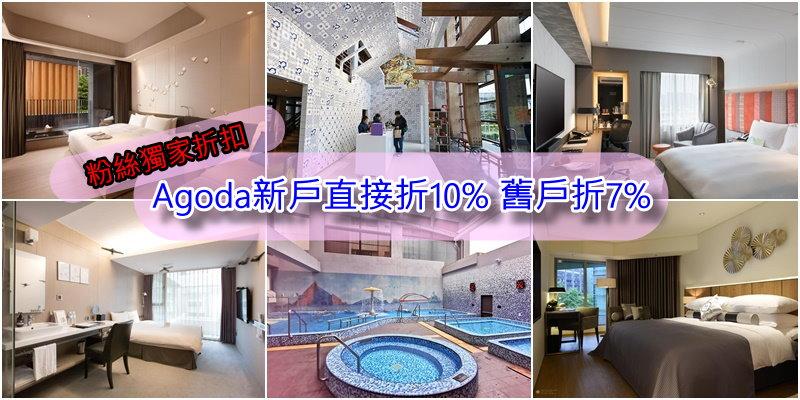 寶寶溫送你大禮,Agoda不限地區 新用戶訂房直接折10%、舊用戶折7%
