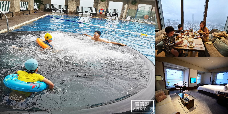 台北住宿》香格里拉台北遠東國際大飯店,入住101景觀房,43F頂樓溫水泳池