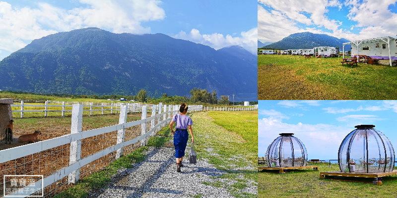 花蓮崇德瑩農場》免費網美打卡親子景點, 一望無際的大草地農場,喝咖啡館、露營車住一晚、海景泡泡屋用餐