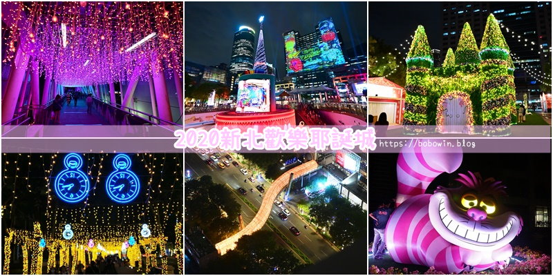 2020新北歡樂耶誕城》新北市聖誕節必逛嘉年華會,最新資訊/地點/交通/演唱會活動節目表
