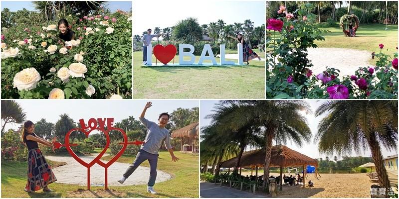 雲林景點》雅聞峇里海岸觀光工廠. 峇里島南洋沙灘免費玩,  玫瑰花園全新裝置藝術好好拍