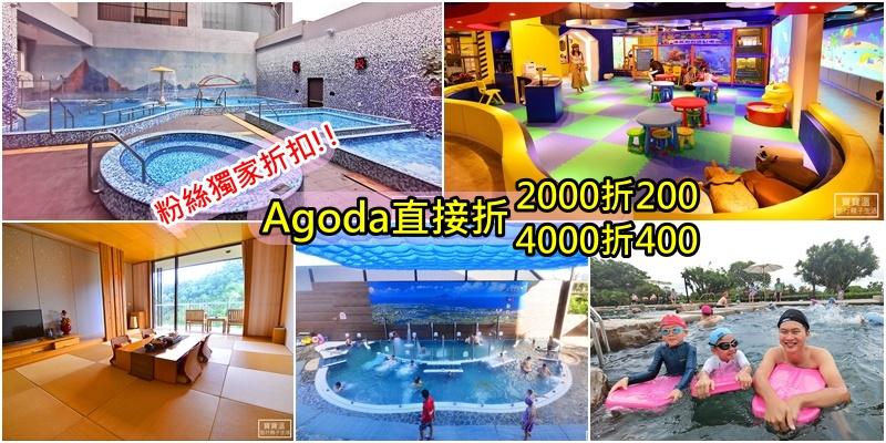 《粉絲獨家優惠》Agoda不限地區 滿2000折200, 滿4000折400,直接10%折扣給你