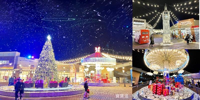 2020桃園聖誕節》華泰名品城聖誕村飄雪了、水上聖誕樹列車、閃亮禮物盒都好好拍