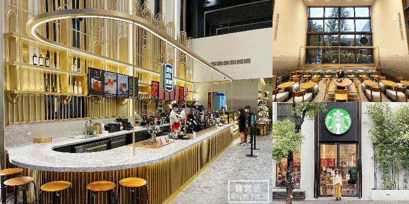 台北特色星巴克》星巴克台北時代寓所門市~古典氣息濃厚、金碧輝煌劇院風格