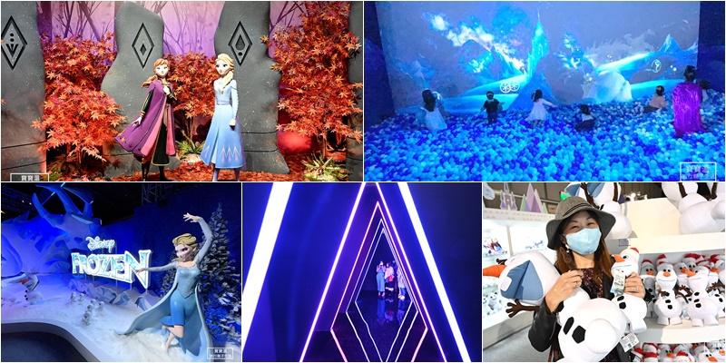 台北親子展覽》冰雪奇緣夢幻特展~優惠門票資訊/交通資訊/開展時間地點