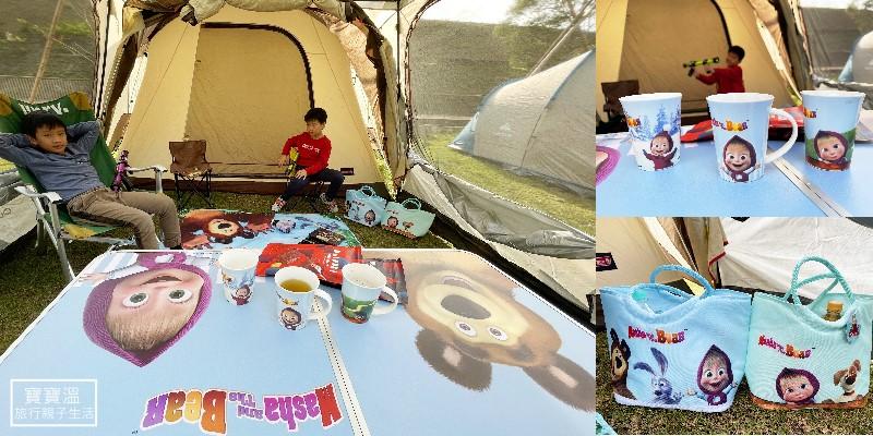 超萌野餐露營~快搶買! 小北百貨瑪莎與熊聯名加購商品, 獨家限量首發