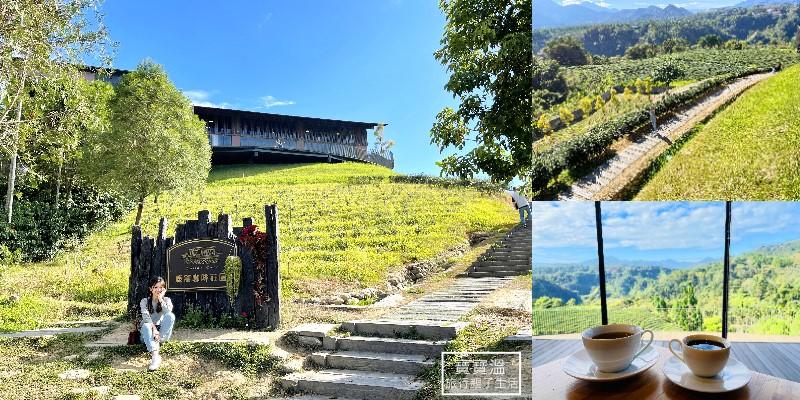 南投景點》鹿篙咖啡莊園~魚池鄉茶園環繞景觀咖啡廳、看著絕美風景喝下午茶
