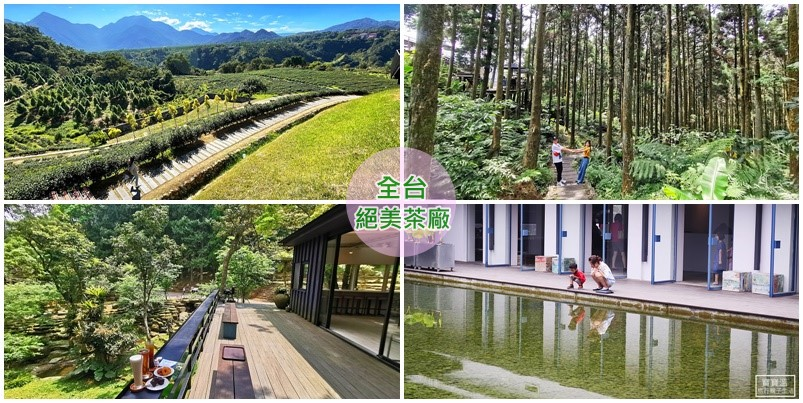 全台五間絕美景觀茶廠一次收藏,上山喝茶走步道、看美美風景、探尋找老茶廠的歷史