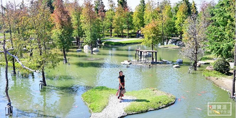 雲林免費景點》澄霖沉香味道森林館~日式庭園愛心落羽松、親子餵魚看鴨子