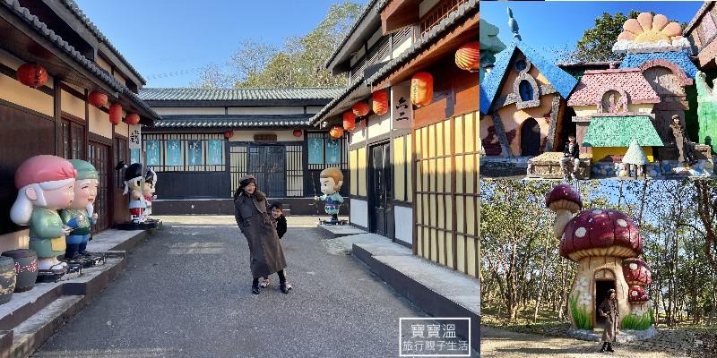 苗栗景點》免費入園!! 銅鑼客家大院桃太郎村, 日式街道,  蘑菇屋. 漫步森林步道