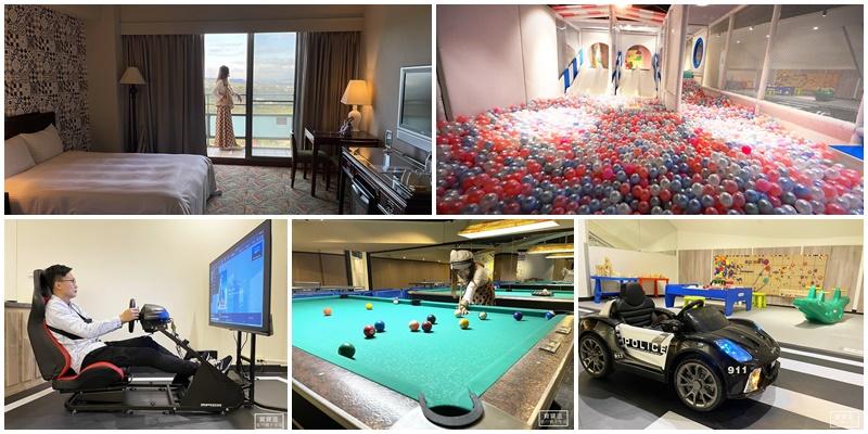 桃園親子飯店》石門水庫福華渡假飯店~全新兒童遊戲室登場. 球池,電動車,VR,擬真賽車免費玩