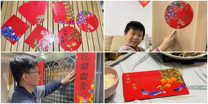 跟著寶寶溫一起做愛心!  年節佈置送禮「台灣口足畫藝協會-藝術春聯」禮盒