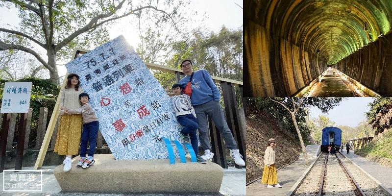 苗栗必玩景點 | 功維敘隧道  照亮百年歷史的彩虹隧道 (附上停車場、周邊景點資訊)